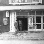 国立初の映画館「国立コニー劇場」