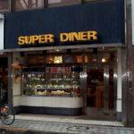 SUPER DINER(スーパーダイナー)