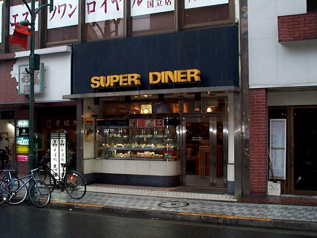 SUPER DINER(1997年)