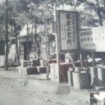 富士見通り、峯岸設備工業所前(1954年1月1日)