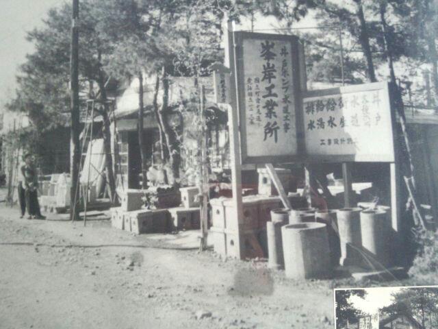写真:峯岸設備工業所 峯岸成禎さん提供