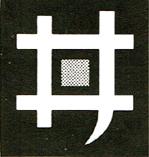 フォトペーパー創刊号掲載広告より(昭和54年1~3月)