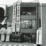 青木経師店 新社屋落成式