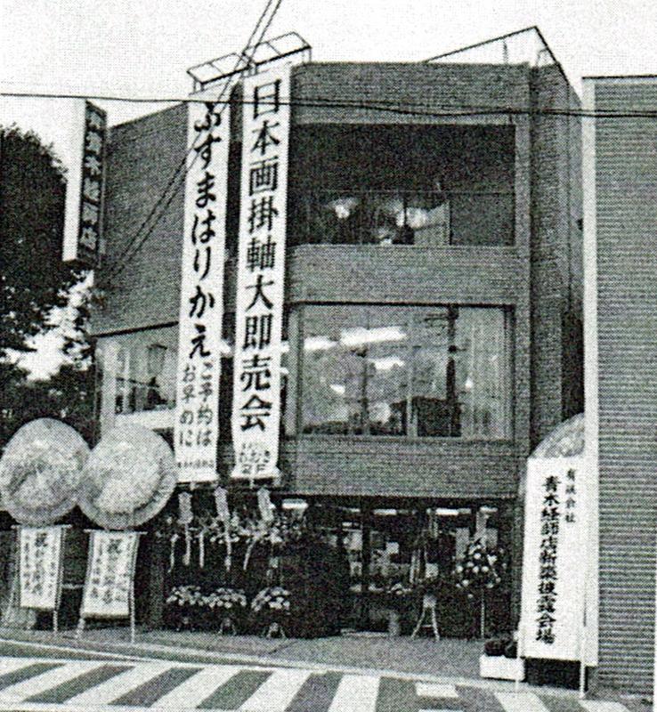 写真提供:青木経師店